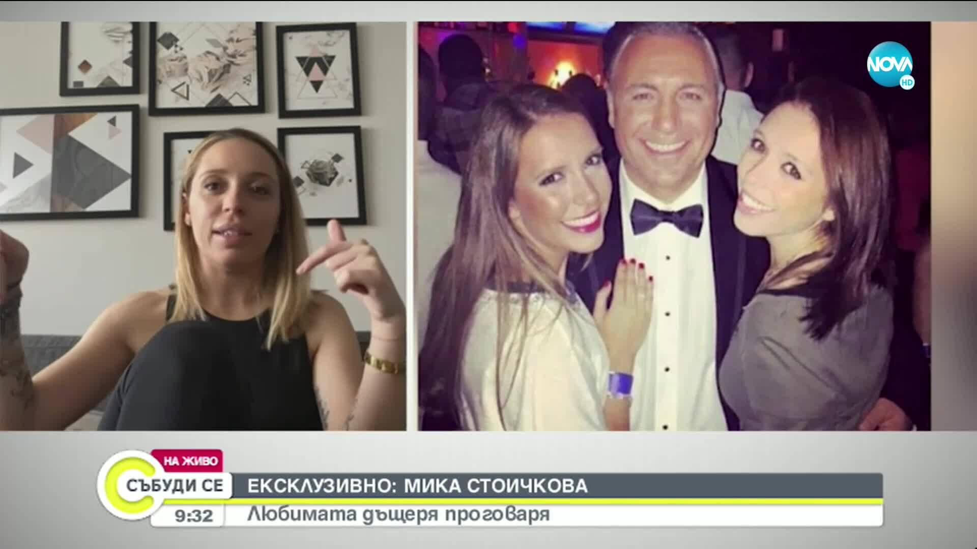 Говори дъщерята на Христо Стоичков