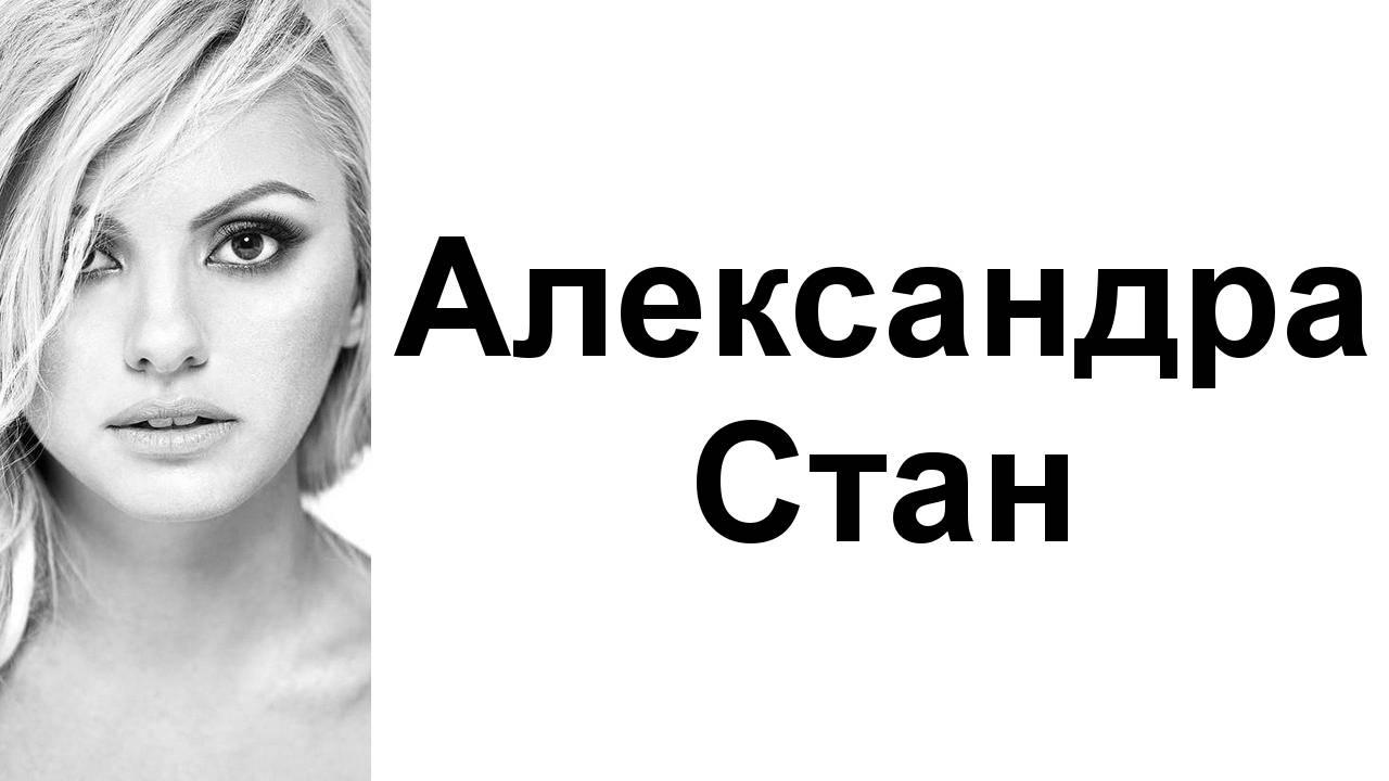 Петдесет снимки на румънската певица Александра Стан