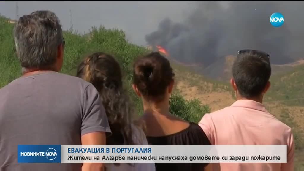 Паника и евакуация в Португалия заради горски пожари