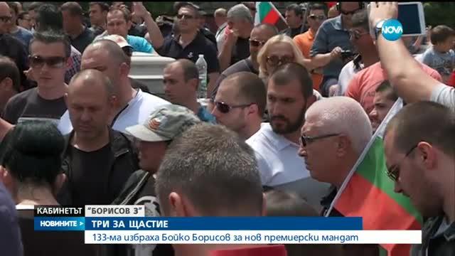 Борисов - премиер, министрите се заклеха