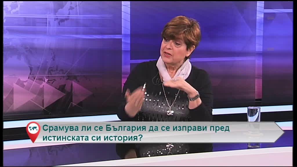 Срамува ли се България да се изправи пред истинската си история?