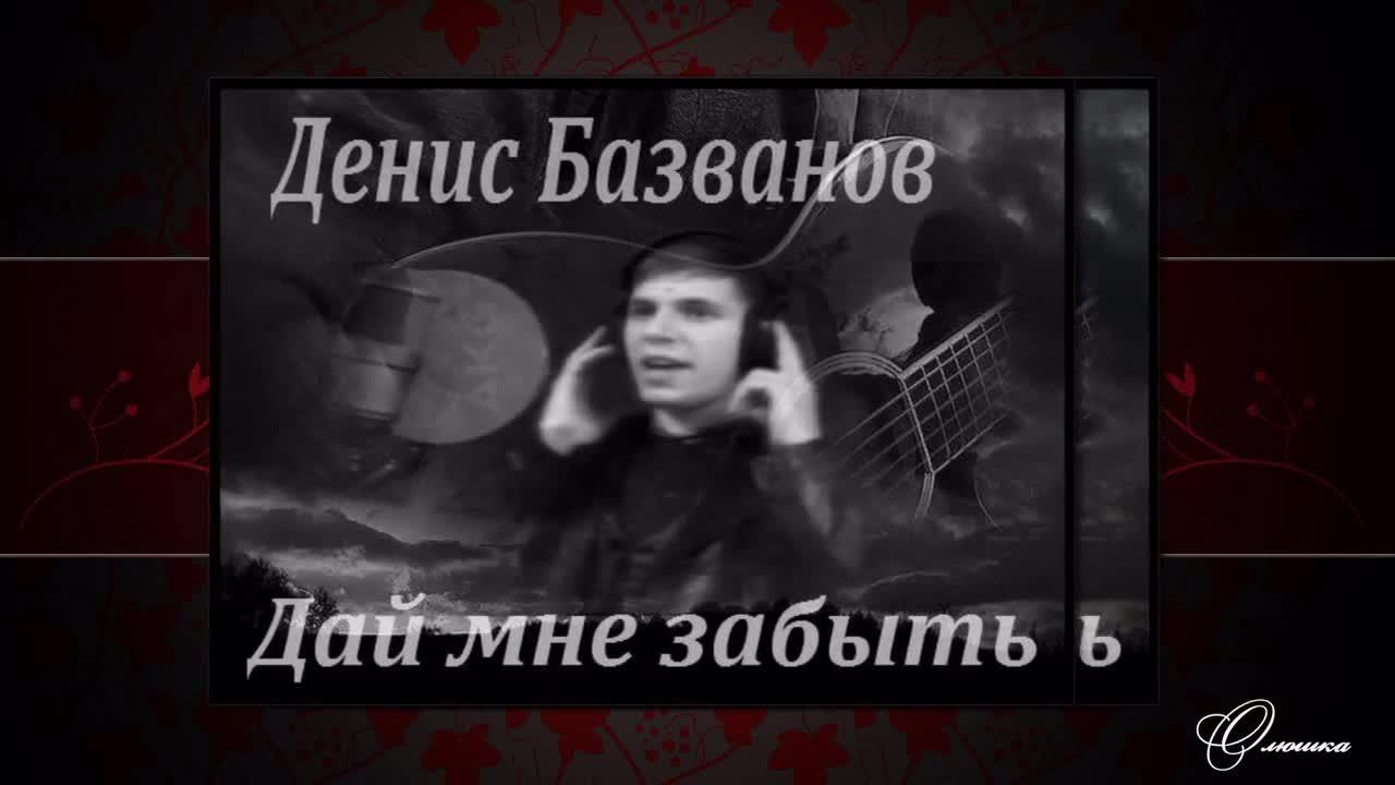 ДЕНИС БАЗВАНОВ ВСЕ ПЕСНИ СКАЧАТЬ БЕСПЛАТНО