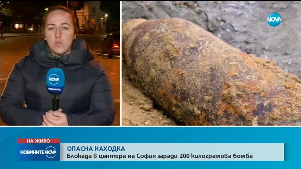 200-килограмовата бомба вече е извозена и утре ще бъде унищожена