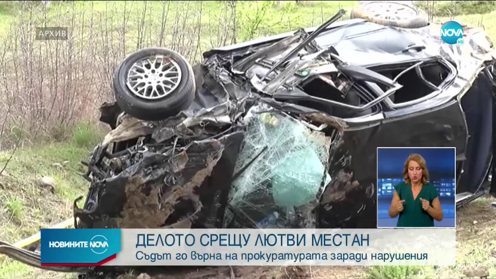 Съдът даде ход на делото за катастрофата с участие на Местан