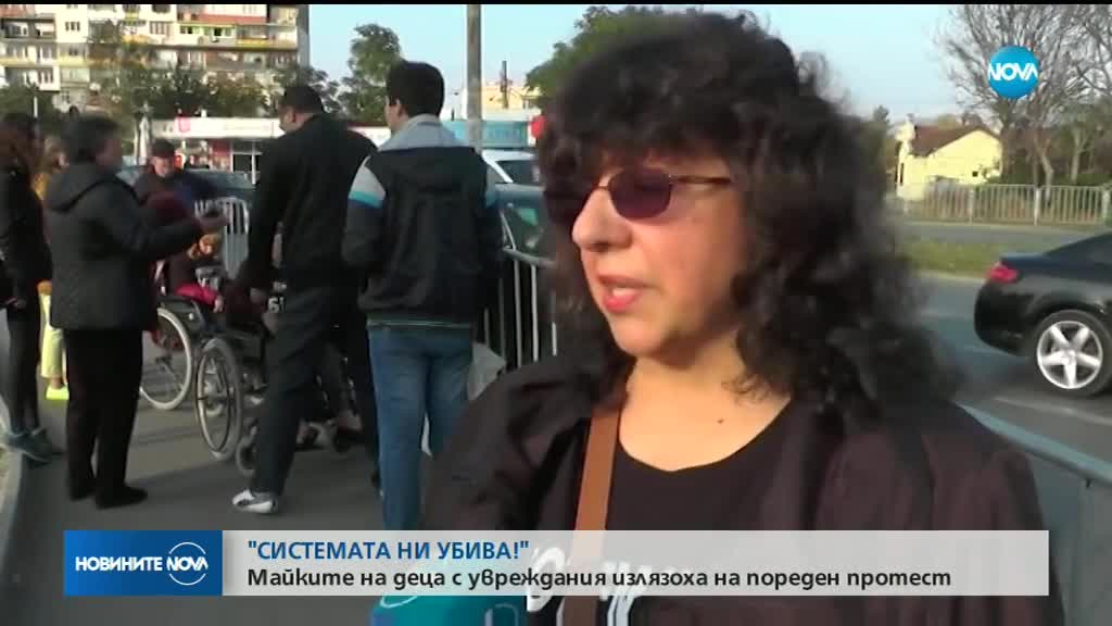 """Майките на деца с увреждания блокираха """"Орлов мост"""""""