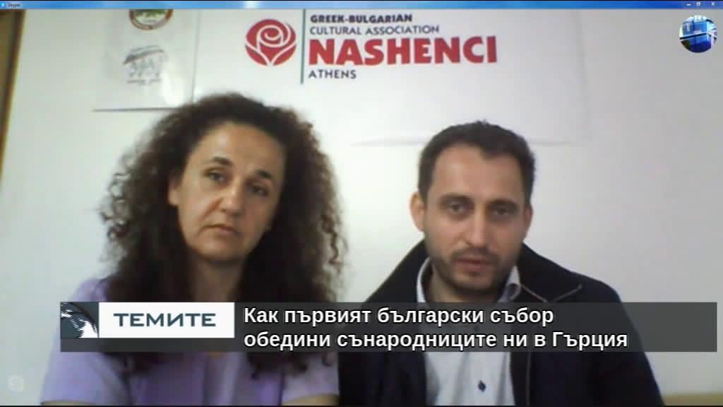 Как първият български събор в Гърция обедини сънародниците ни