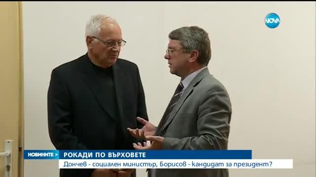 Обсъдиха кандидатурата на Томислав Дончев за социален министър