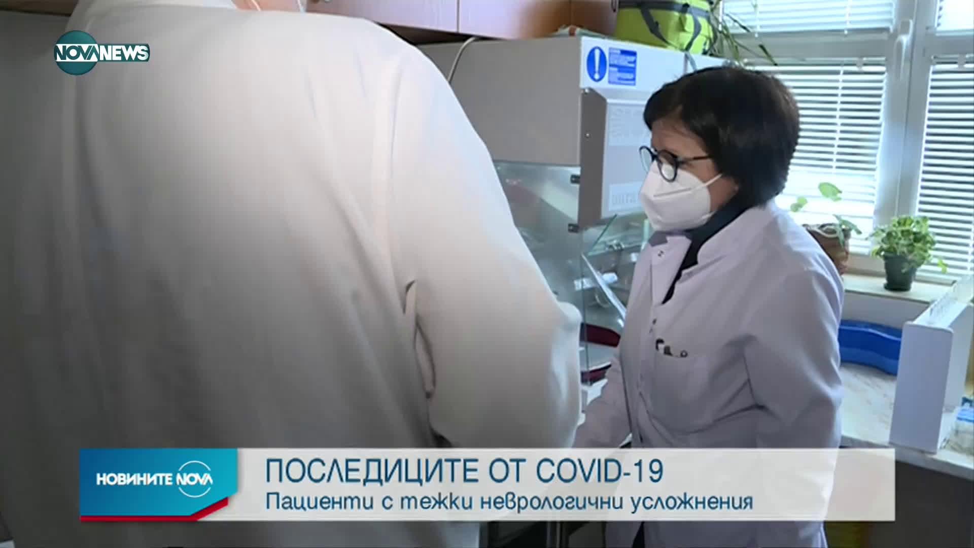 Новините на NOVA NEWS (27.01.2021 - 20:00)