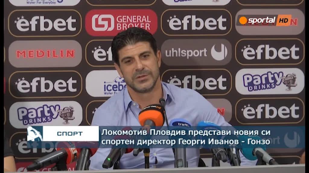 Локомотив Пловдив представи новия си спортен директор Георги Иванов - Гонзо