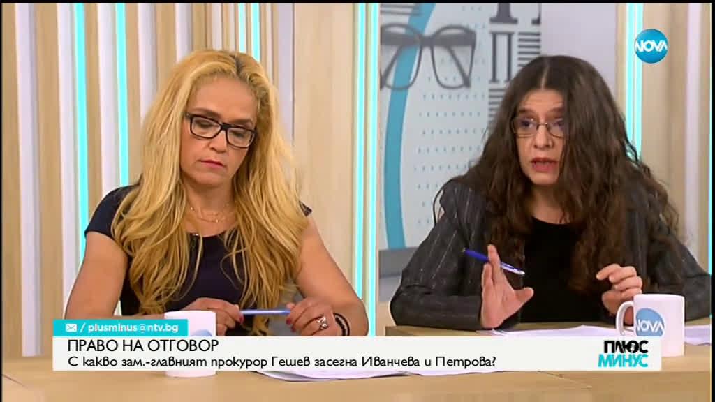 Ще опитат ли в политиката Иванчева и Петрова?