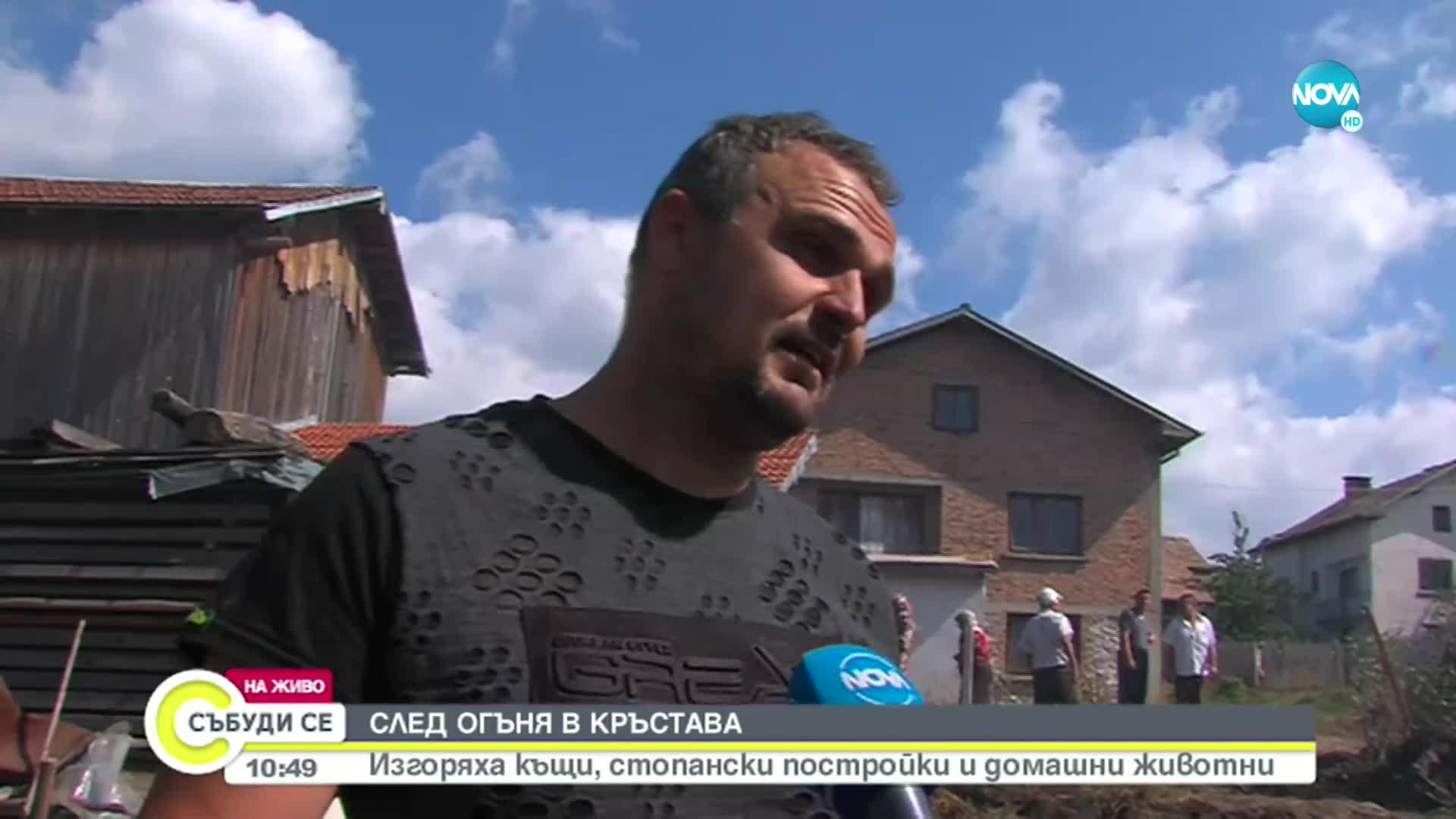 Пожар унищожи къщи в село Кръстава