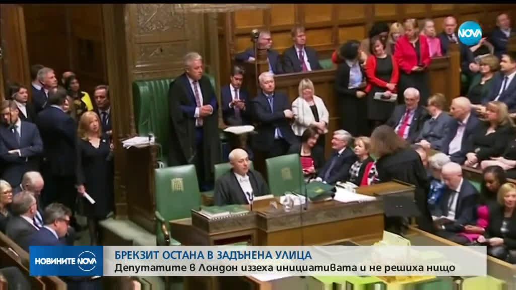 ЛОНДОН В ЗАДЪНЕНА УЛИЦА: Депутатите отхвърлиха 8 варианта за Brexit