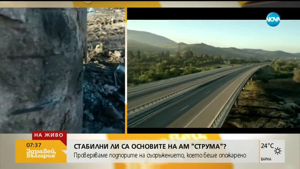 """Експерт: Ремонтът на магистрала """"Струма"""" ще продължи поне месец и половина"""