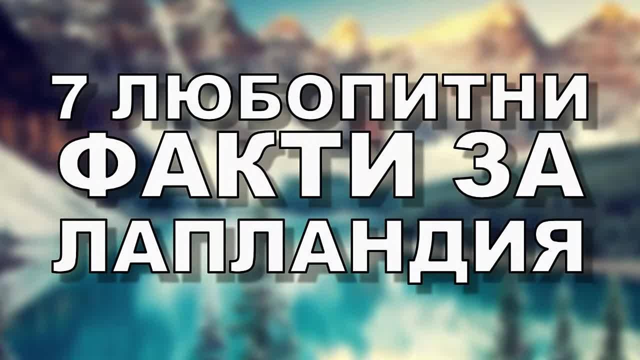 7 любопитни факти за Лапландия