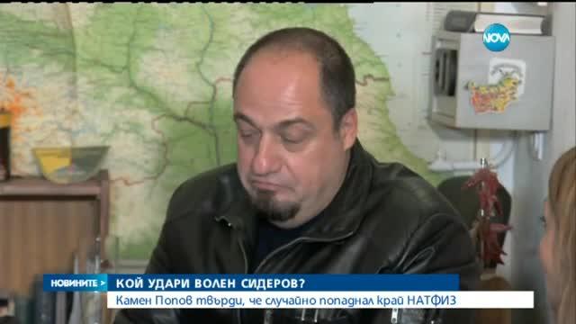 """Мъжът, ударил лидера на """"Атака"""": Не забелязах Сидеров в мелето"""