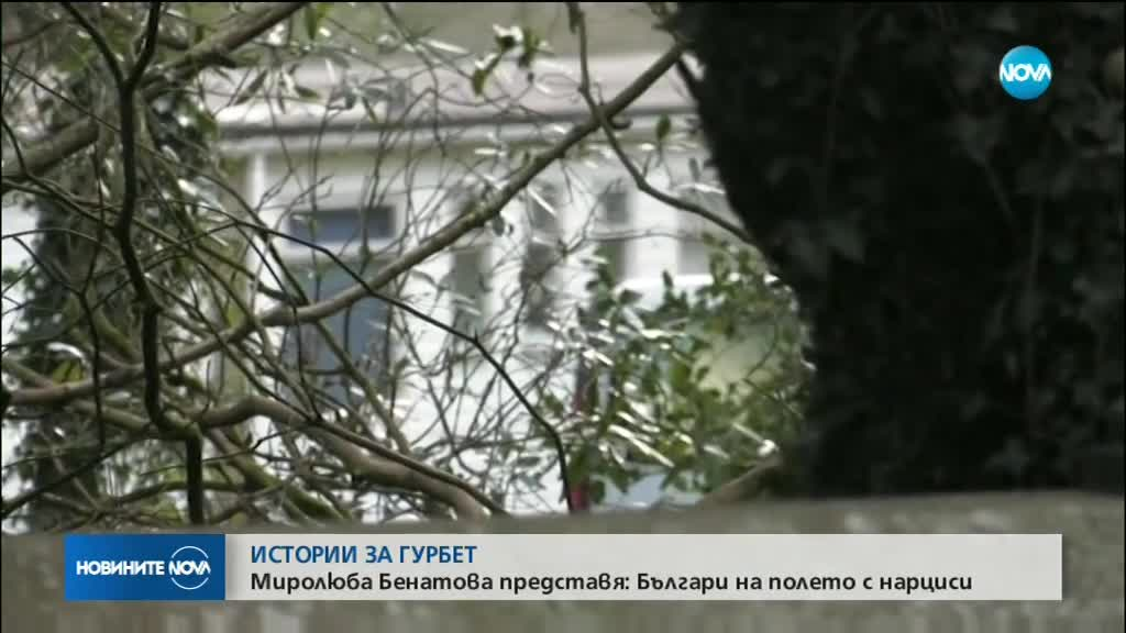 Миролюба Бенатова представя: Българи на полето с нарциси
