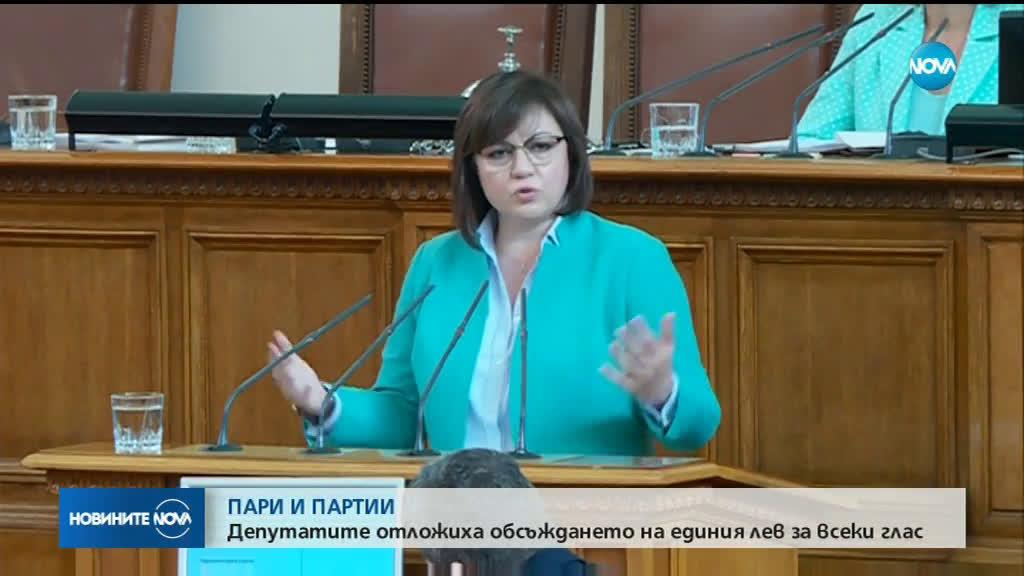 Парламентът отложи гласуването за партийните субсидии