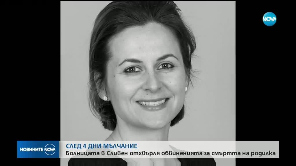 Директорът на сливенската болница: Лекари не са скачали върху родилката