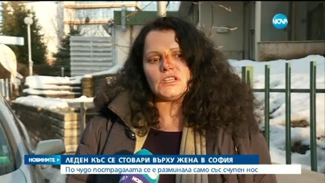 Леден блок се стовари върху жена в София