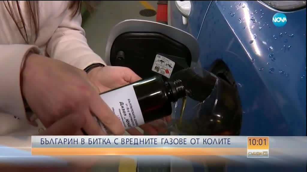 Българин направи добавка, която прави колите по-икономични и екологични