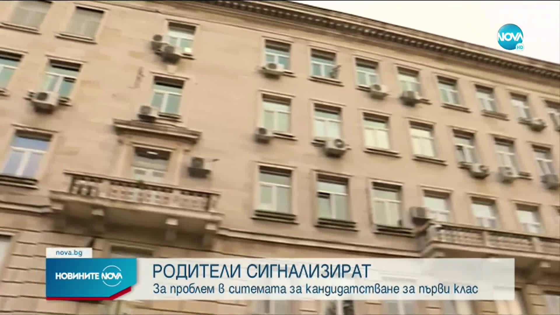 Срив на системата за кандидатстване за 1 клас и детски градини в София