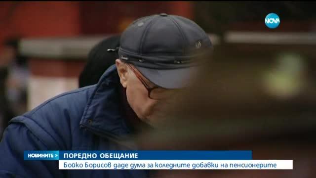 Борисов обеща коледни добавки за пенсионерите