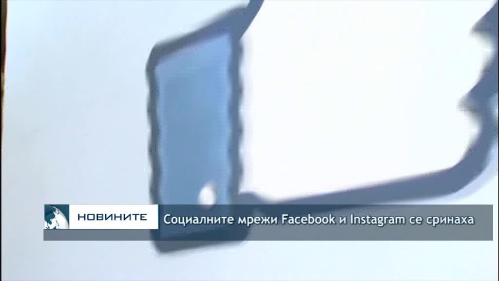 Социалните мрежи Facebook и Instagram се сринаха