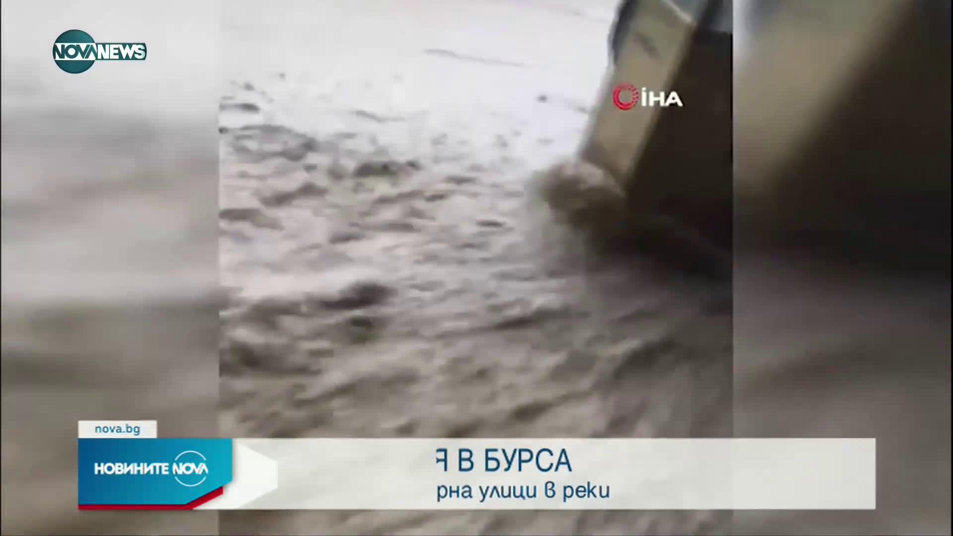 Проливен дъжд причини наводнение в Бурса