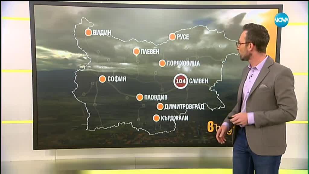 Прогноза за времето (11.01.2018 - сутрешна)