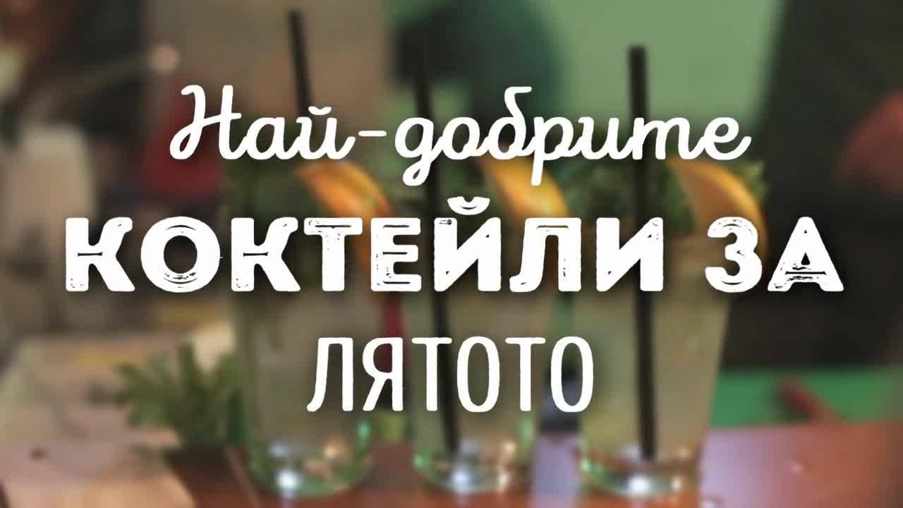 Най-добрите коктейли за лятото