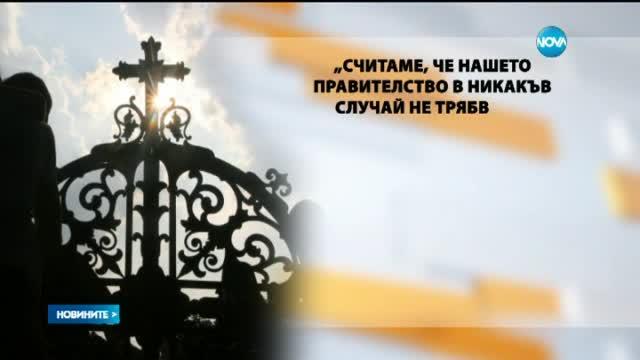 Позицията на Светия Синод съвпада с изказване на митрополит Николай