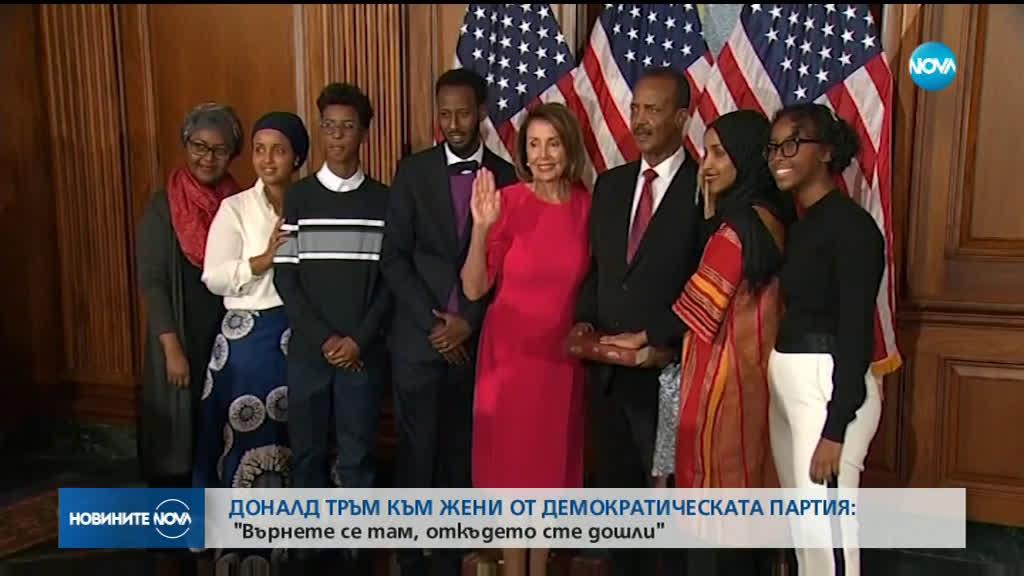 Тръмп с расистко изказване срещу жени от Демократическата партия