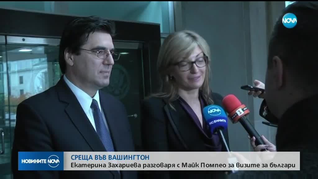 Екатерина Захариева се срещна с държавния секретар на САЩ Майк Помпео