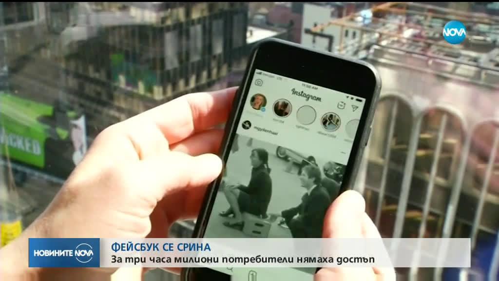 Facebook, Instagram и Whatsapp се сринаха