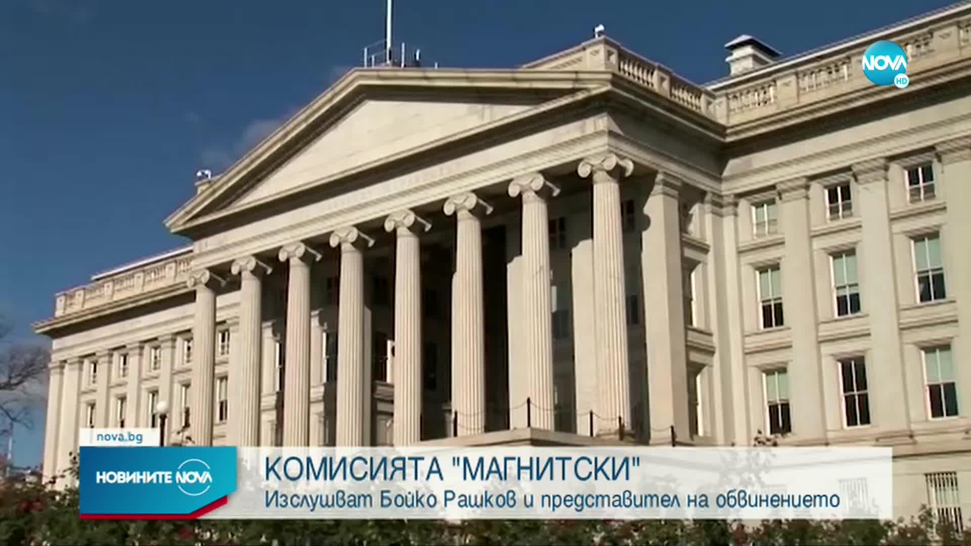 """Изслушват Бойко Рашков в комисията """"Магнитски"""""""