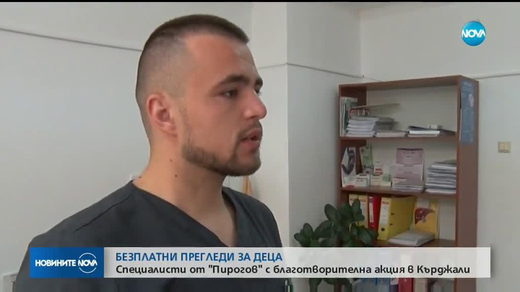 """Специалисти от """"Пирогов"""" с благотворителна акция в Кърджали"""