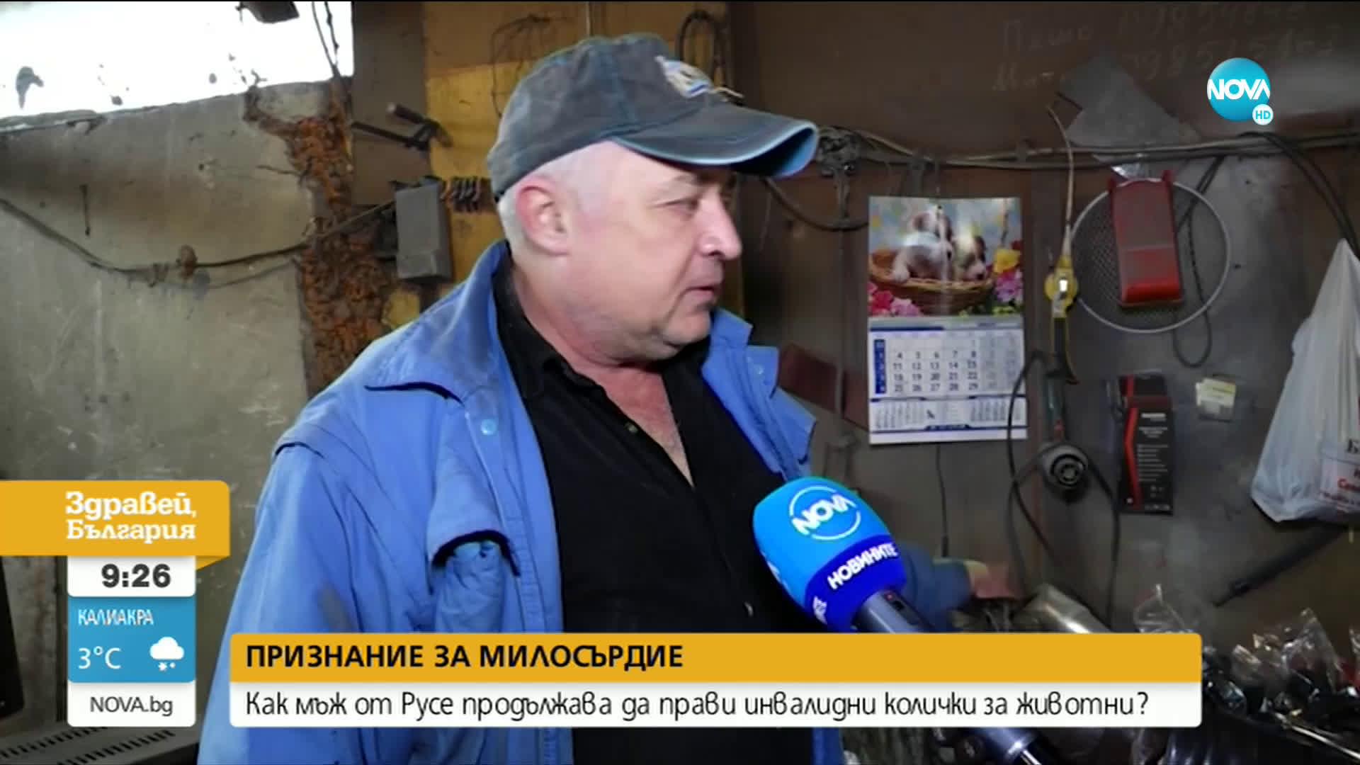 Как мъж от Русе продължава да прави инвалидни колички за животни