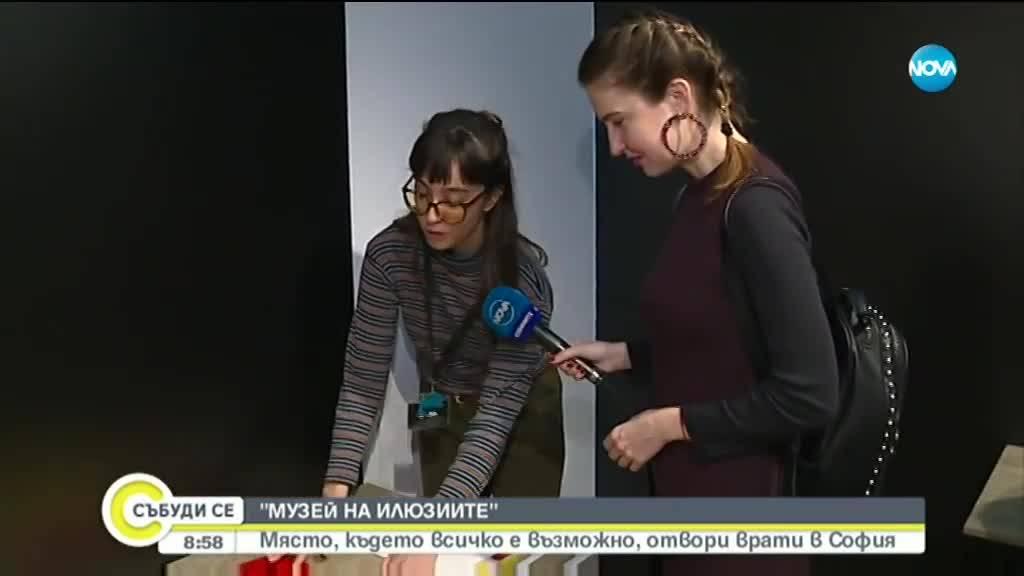 """""""МУЗЕЙ НА ИЛЮЗИИТЕ"""": Място, където всичко е възможно, отвори врати в София"""