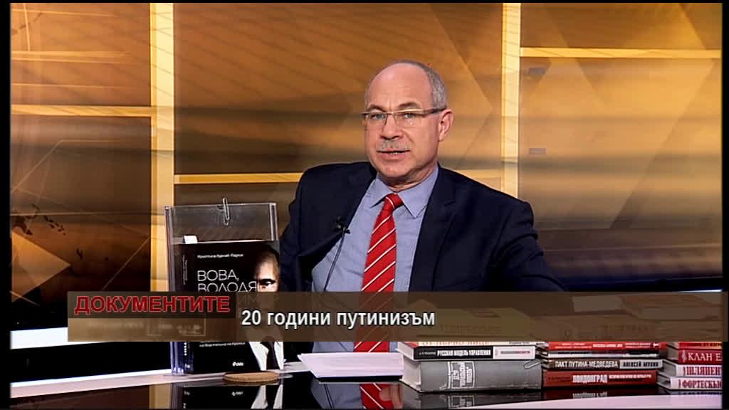 """""""Документите"""" с Антон Тодоров – 28.03.2020 (част 3)"""
