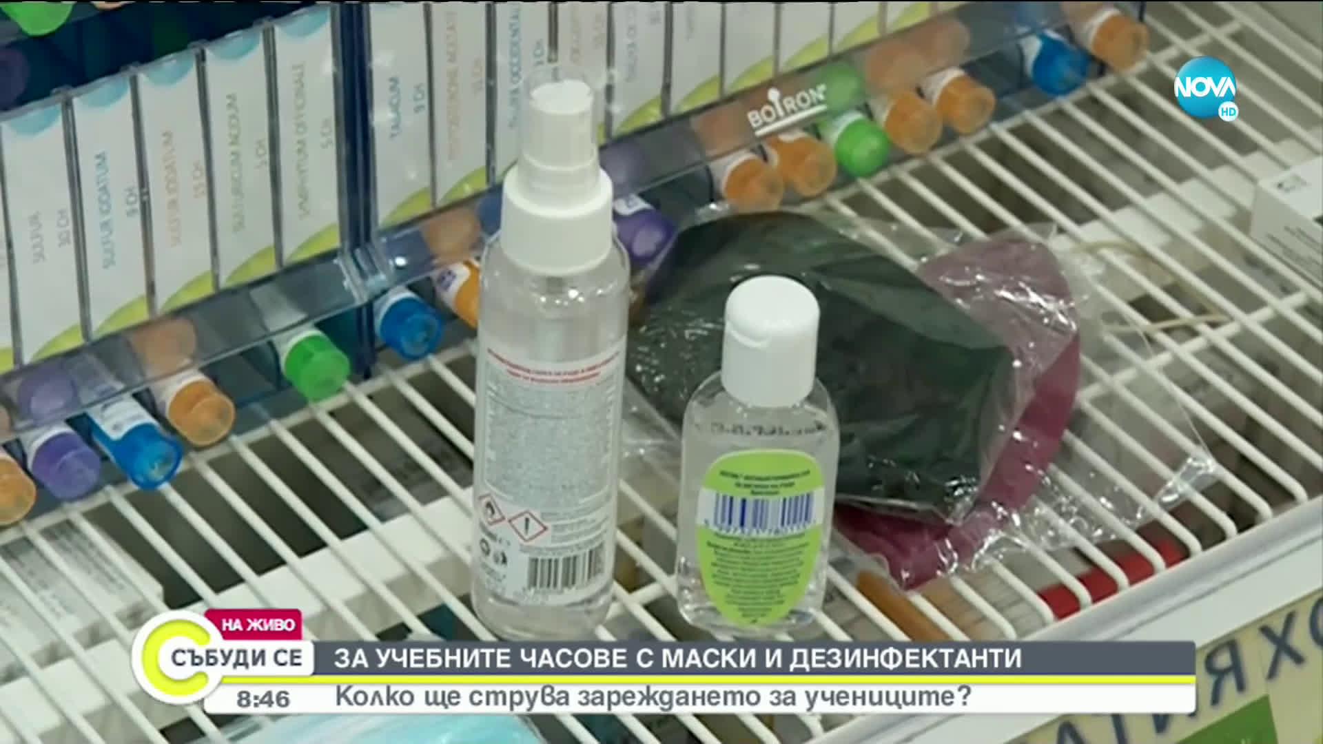 ОТНОВО НА УЧИЛИЩЕ: Колко ще струва зареждането с маски и дезинфектанти на децата?