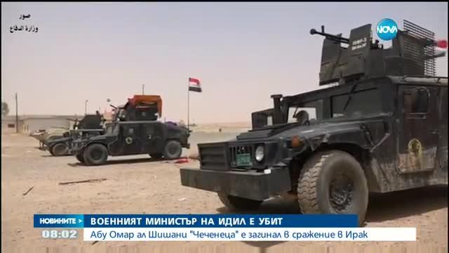 Военният министър на ИДИЛ е убит