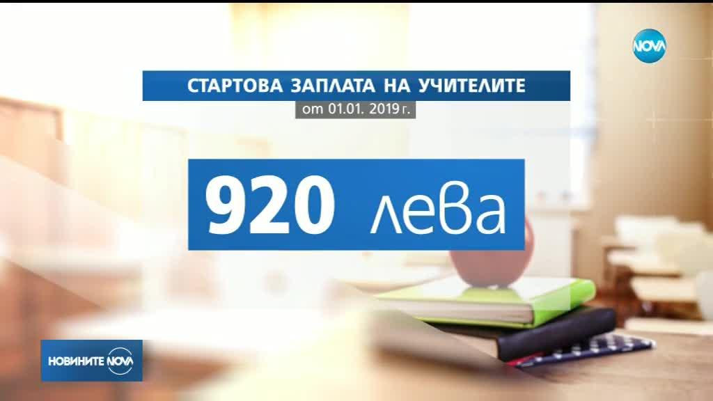 Стартовата заплата за учители става 920 лева