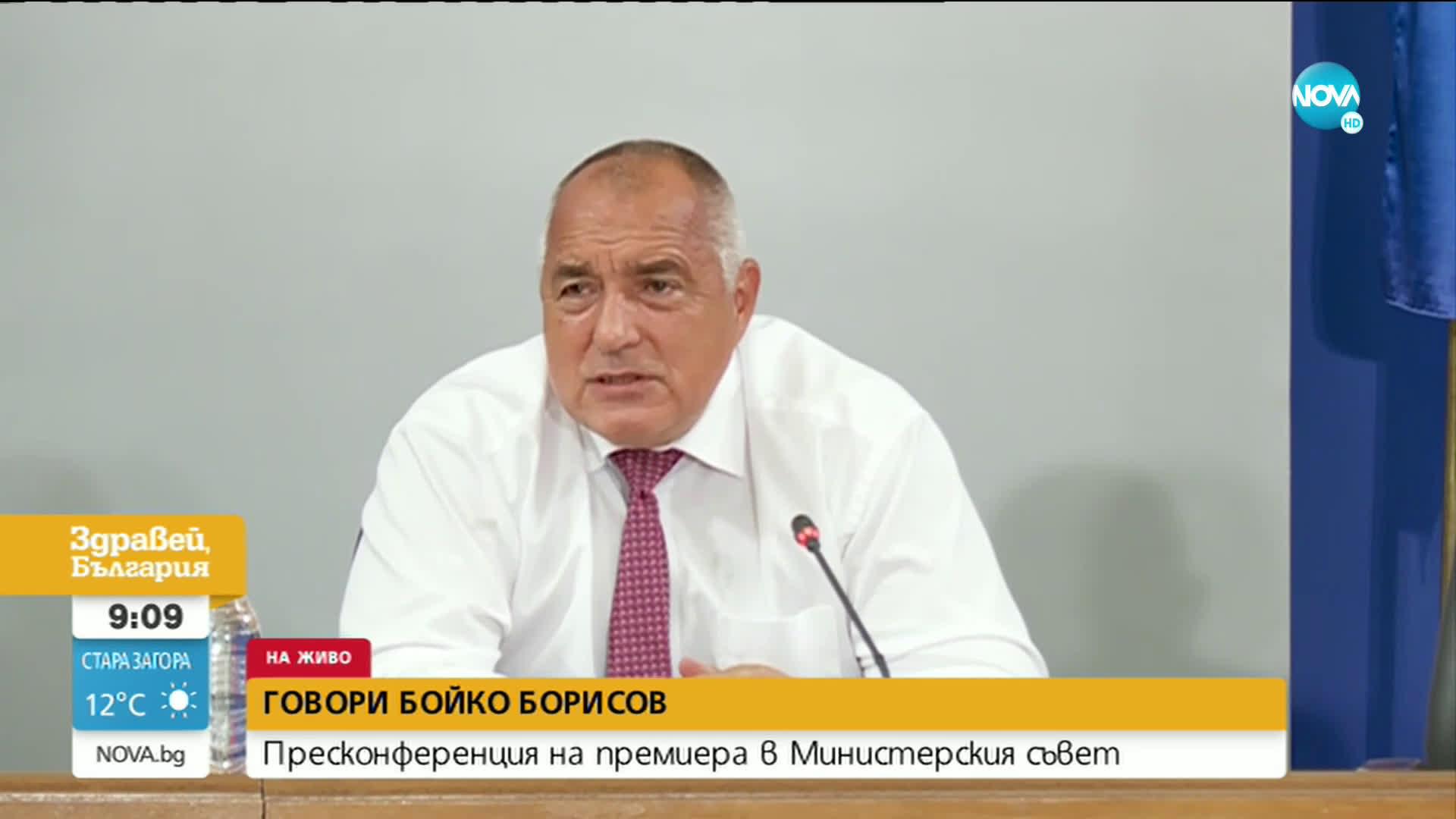 Борисов: Държавата ми е мила, не искам да се разруши от глупости