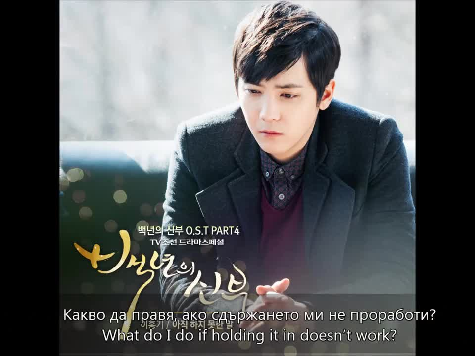 Lee Hong Ki - Words I couldn't say yet Bride of the Century Ost
