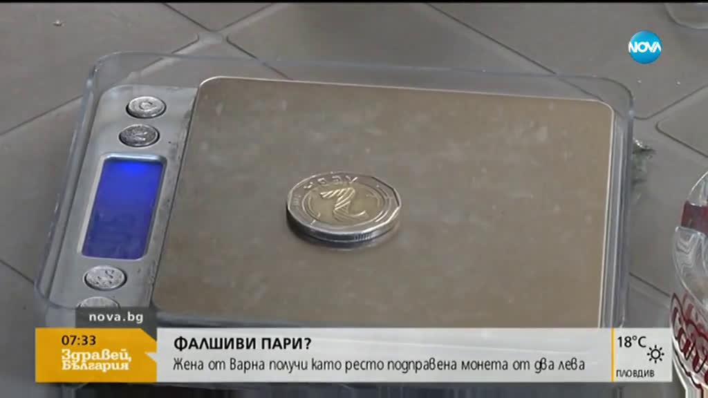 Жена от Варна получи като ресто подправена монета от два лева