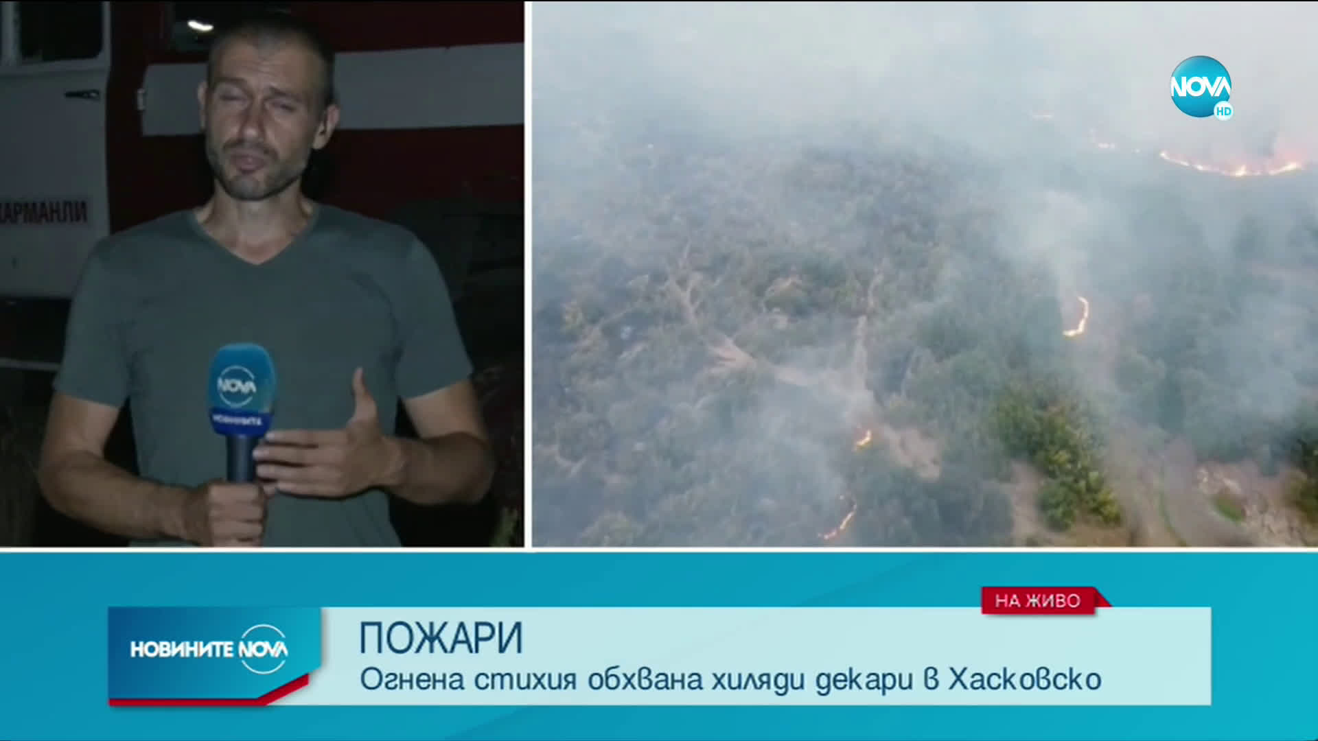 Няколко големи пожара горят в Хасковско