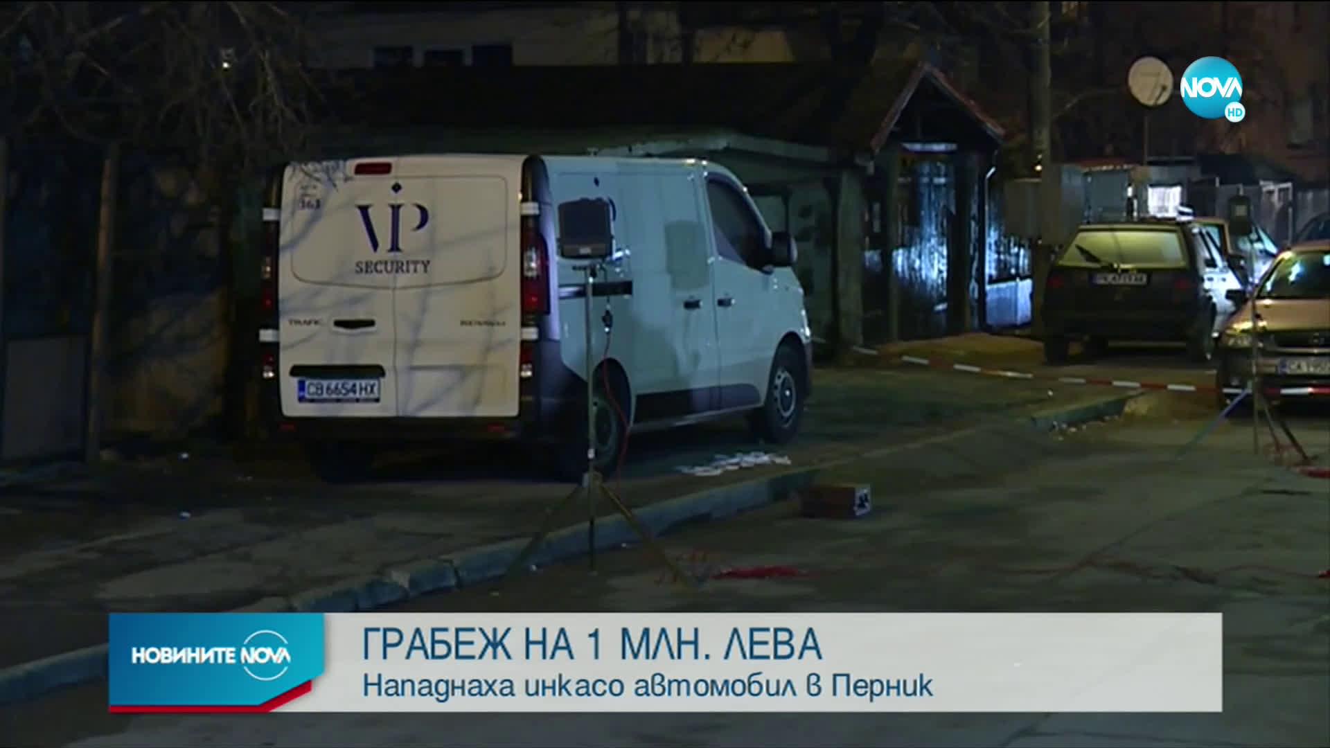 ВЪОРЪЖЕН ГРАБЕЖ: Откраднаха 1 млн. лева от инкасо автомобил в Перник