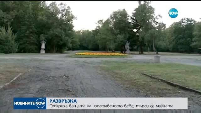 Откриха кои са родителите на изоставеното в София бебе