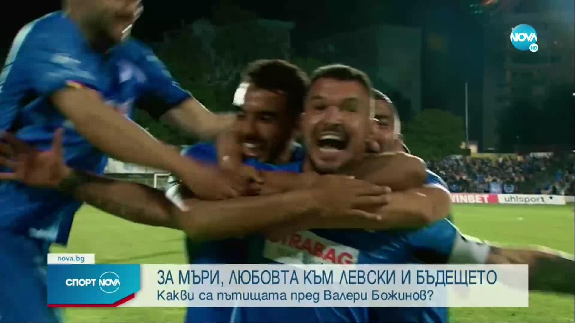 Божинов: Съжалявам, че няма да работя с най-добрия треньор в България