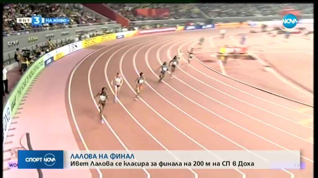 Ивет Лалова отива на финал в Доха